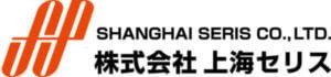 上海セリスの社名ロゴになります。