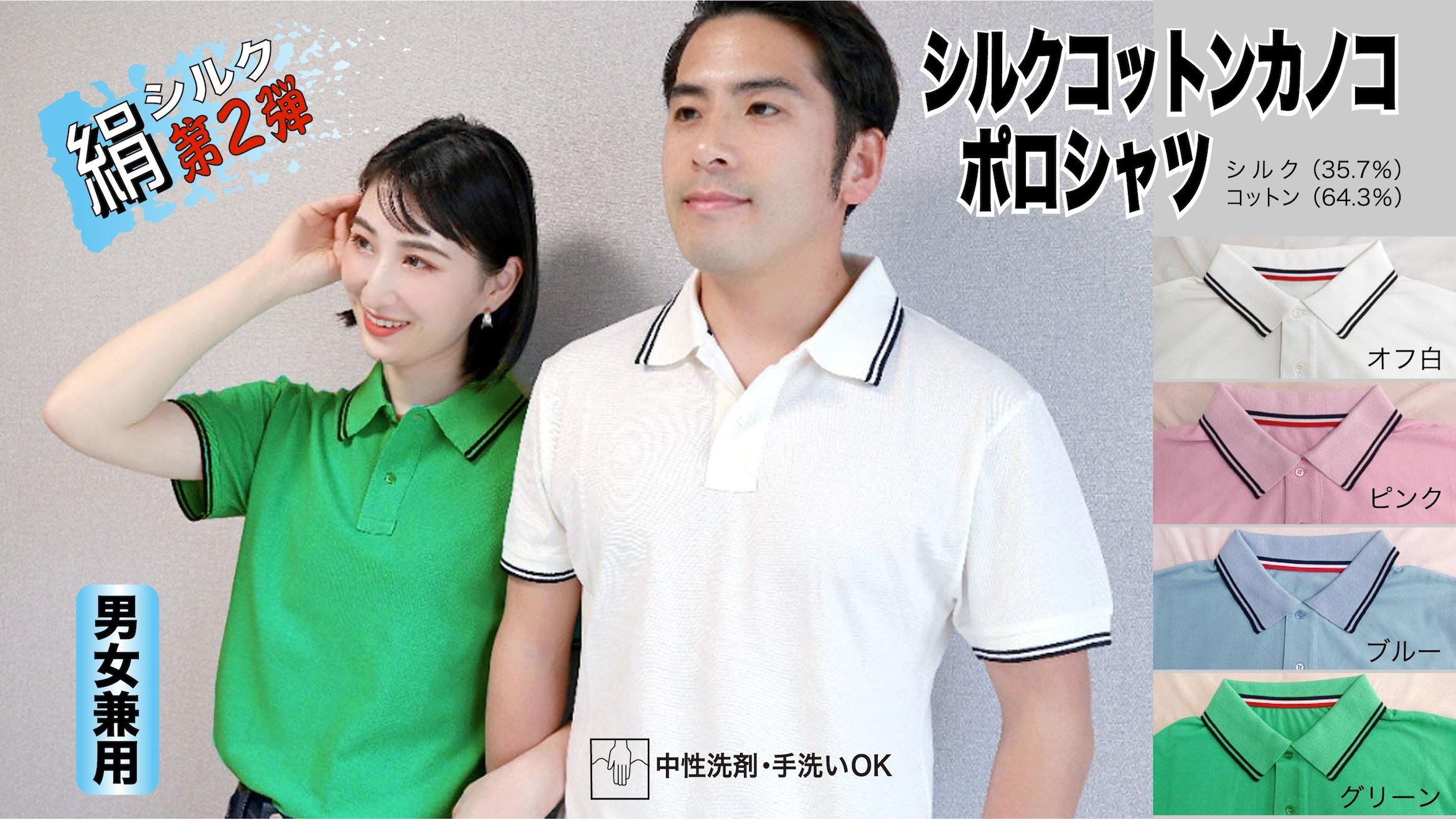 シルクのポロシャツです。